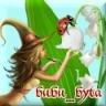 bubu_byta